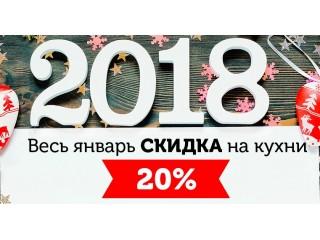 -20% на кухни